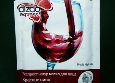 Kosmetyczne inspiracje: Dizao - Express Natur - Maseczka do twarzy czerwone wino