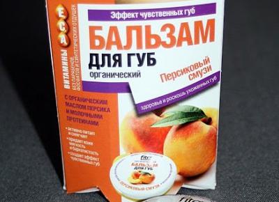 Kosmetyczne inspiracje: Fitokosmetik - Organiczny balsam do ust – Koktajl brzoskwiniowy