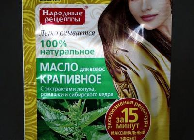 Kosmetyczne inspiracje: Fitokosmetik - Olejek pokrzywowy - włosy suche, zniszczone, rozdwajające się