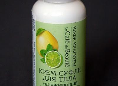 Kosmetyczne inspiracje: La Cafe de Beaute - Krem - suflet do ciała witaminowy z sokiem z limonki, ekstraktem pomelo, olejem z pestek moreli, olejkiem pomarańczowym oraz gliceryną roślinną