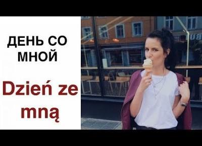День со мной | Учеба в Польше | Dzień ze mną | OLGA PASICHNYK