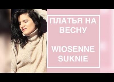 ПЛАТЬЯ НА ВЕСНУ | SUKNIE WIOSENNE | OLGA PASICHNYK