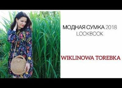 СОЛОМЕННАЯ СУМКА ТРЕНД 2018 | WIKLINOWA TOREBKA | OLGA PASICHNYK