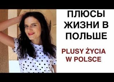 ПЛЮСЫ И МИНУСЫ ЖИЗНИ В ПОЛЬШЕ | PLUSY ŻYCIA W POLSCE | OLGA PASICHNYK