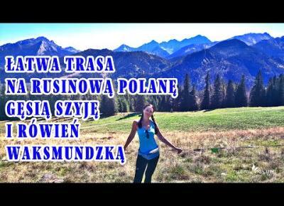 RUSINOWA POLANA I GĘSIA SZYJA to łatwa trasa w Tatrach, niemal dla każdego. Wędruj ze mną!
