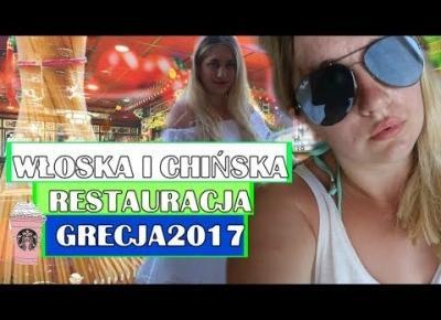 JEMY W CHIŃSKIEJ I WŁOSKIEJ RESTAURACJI |GRECJA 2017