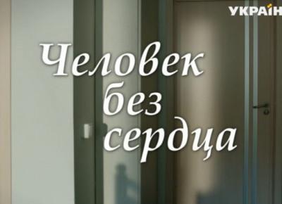 Человек без сердц - MINISERIAL - Recenzja - Seriale Srebrnego Ekranu