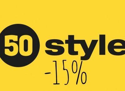 -15% na zakupy w 50STYLE