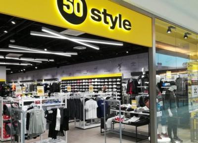 DDOB rozdaje kody promocyjne na zakupy w sklepach 50 STYLE! Zrób zakupy za grosze!