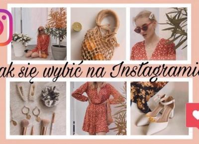 Jak się wybić na Instagramie?! Jeden prosty sposób! | Zdradzam mój sekret