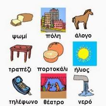 Anastazja bloguje: Czy udaję Greka?