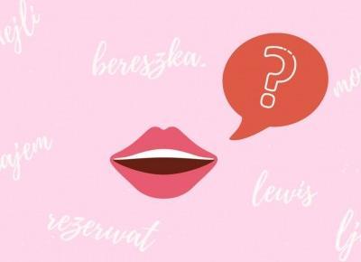 Bereszka i rezerwat - czyli jak wymawiać nazwy popularnych marek?