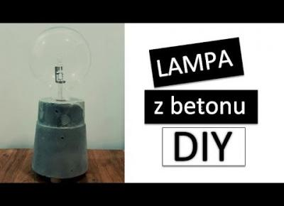 Lampa z betonu DIY | Forma z doniczki |tutorial krok po kroku