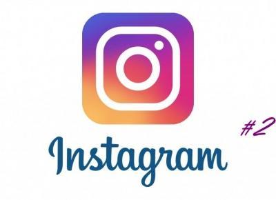 Te konta na Instagramie warto obserwować! #2
